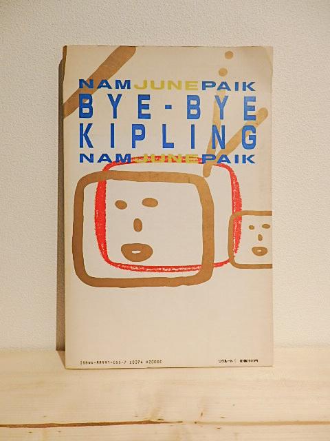 ナム・ジュン・パイクの画像 p1_31