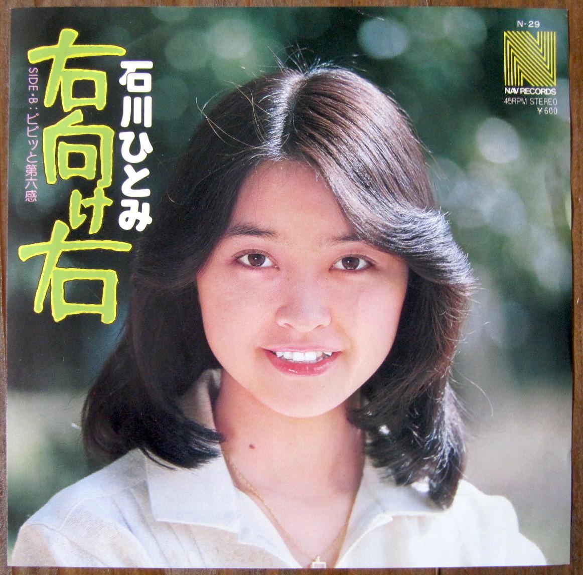 石川ひとみの画像 p1_35