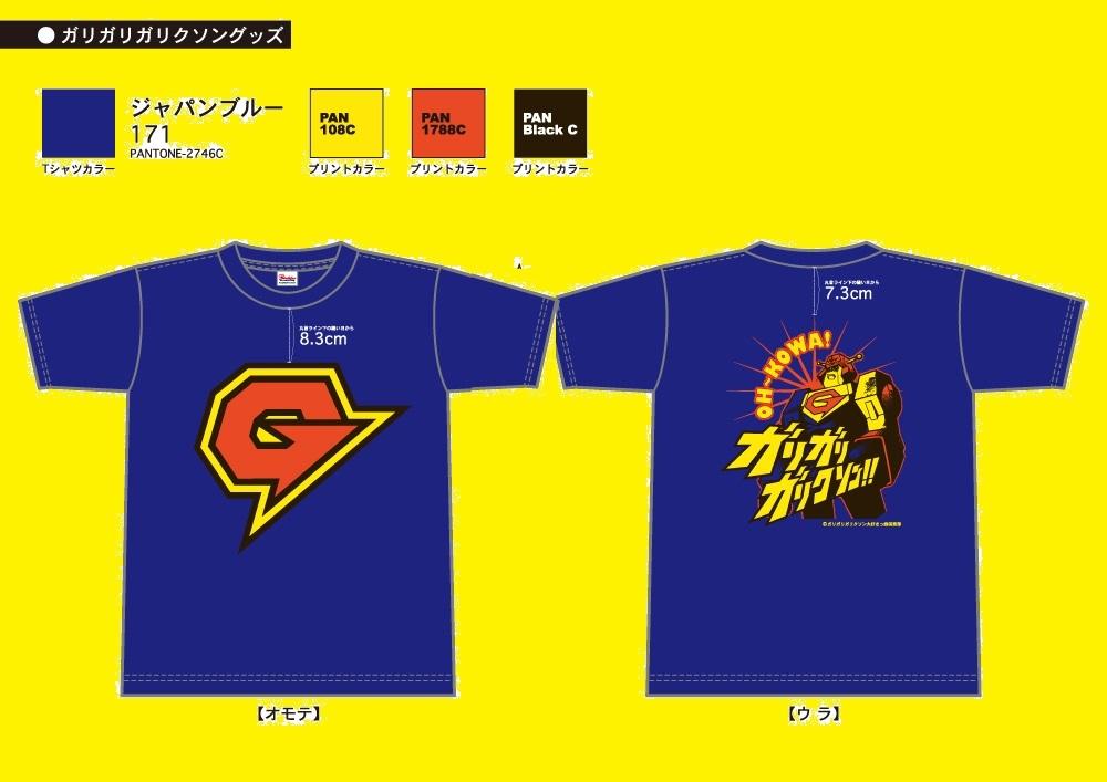 ガリガリガリクソンTシャツ!! ガリガリガリクソンTシャツ!! | ガリガリガリクソンの「買うの
