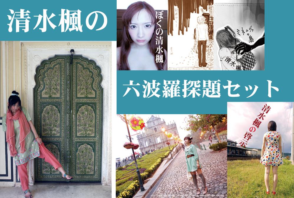 清水楓の画像 p1_2