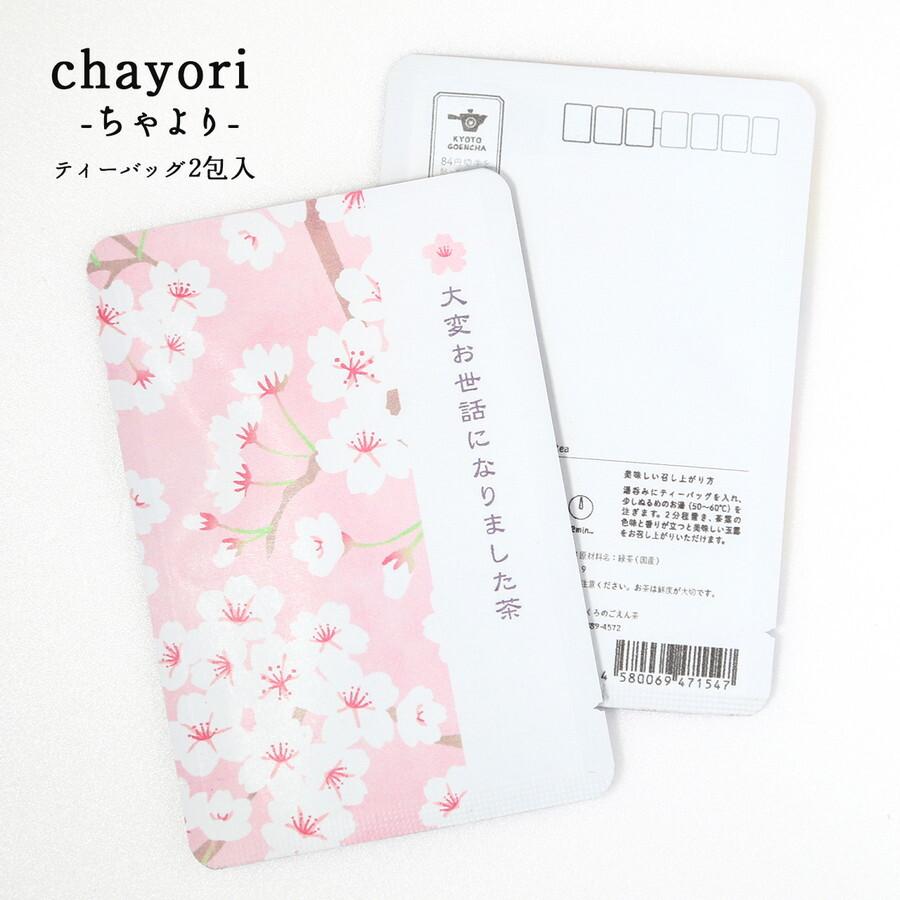 ハガキサイズのお茶です。表面は桜柄。