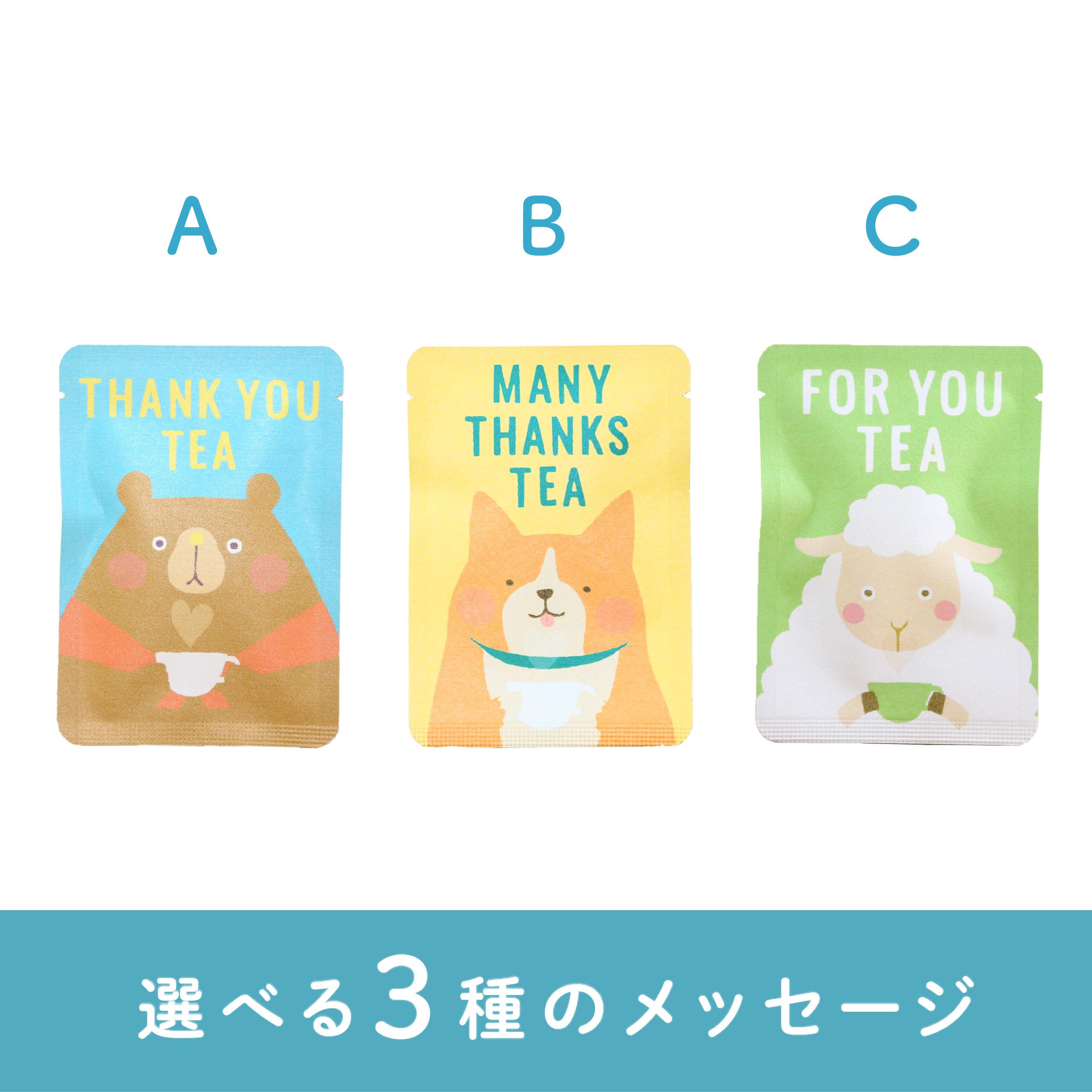 和紅茶は3種のメッセージから選べる