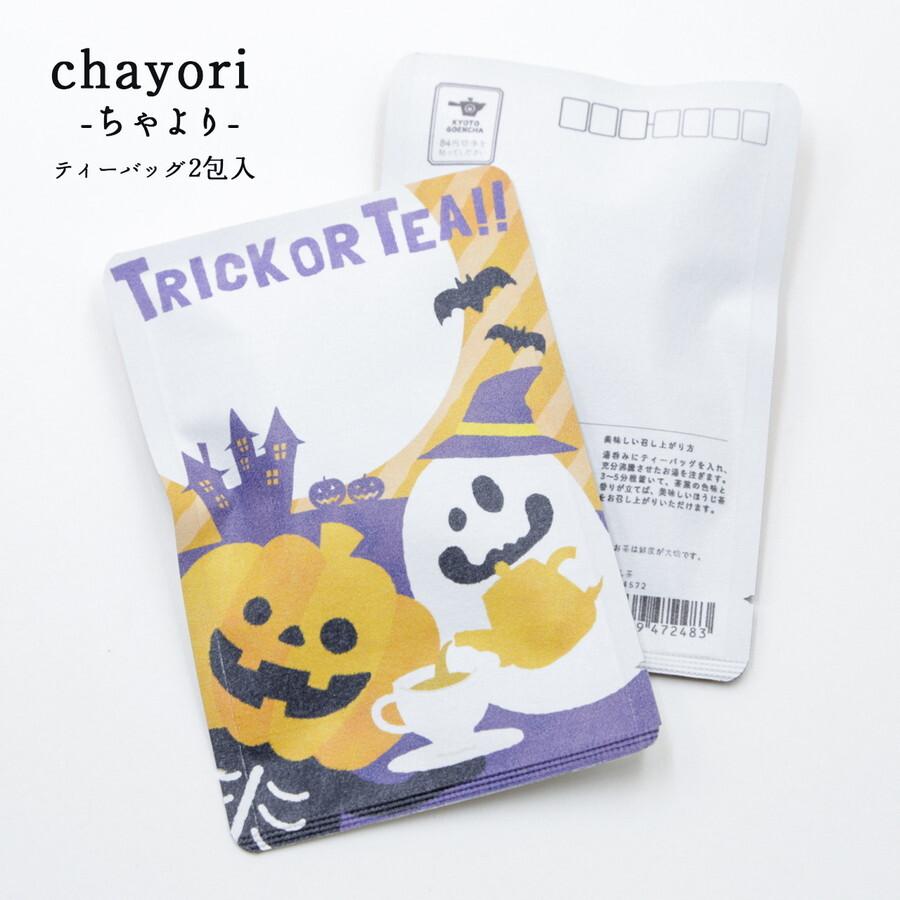 ハガキタイプのお茶です。表面はかぼちゃとおばけ。