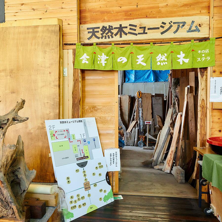 店の右手にある「天然木ミュージアム」の入口。活躍の時を待つ木材たちが眠る。