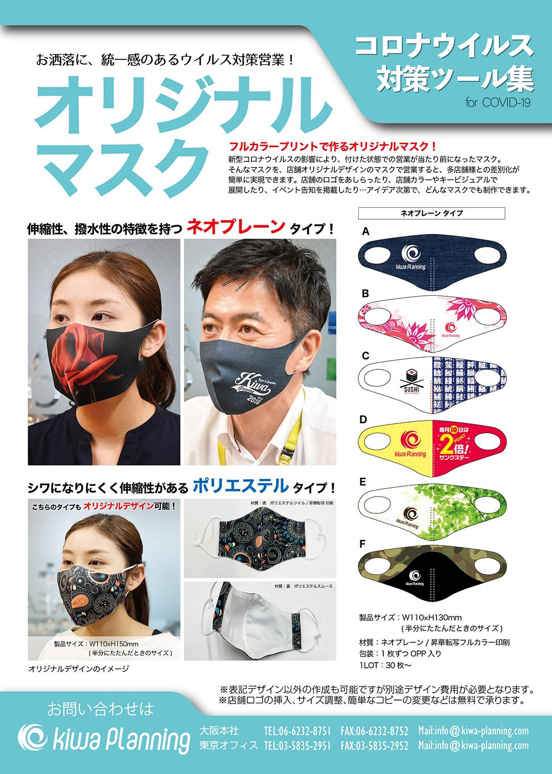 マスク 販売 オリジナル アディダスがオリジナルのマスクを販売開始|購入方法を紹介