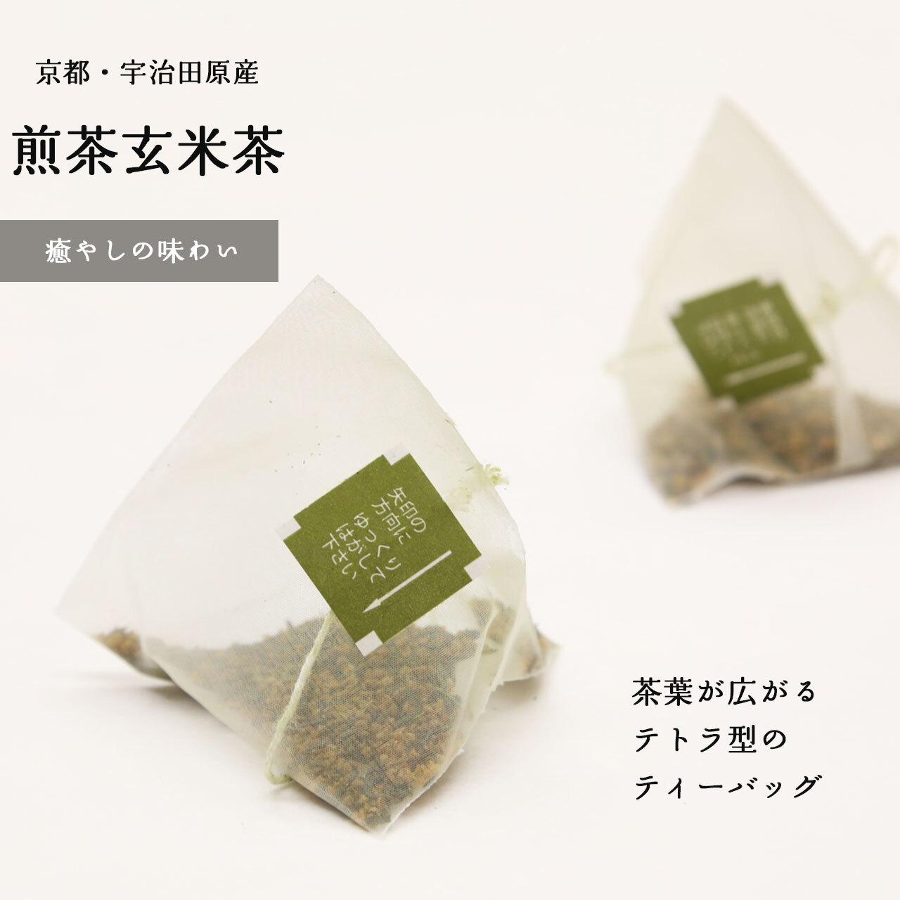 煎茶の風味を生かし、芳ばしい香りの煎茶入玄米茶