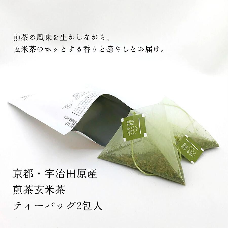 炒り玄米の香ばしさで、心休まる癒やしの一杯を。「京煎茶玄米茶」