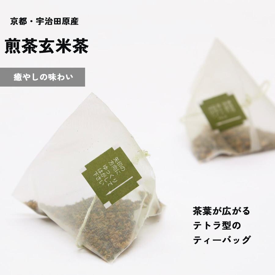 毎日飲みたい!煎った玄米と煎茶をブレンドした癒やしの味わい。京煎茶玄米茶