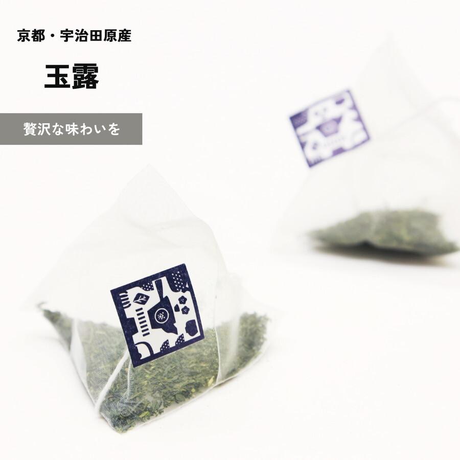 茶葉が広がる、テトラ型のティーバッグ