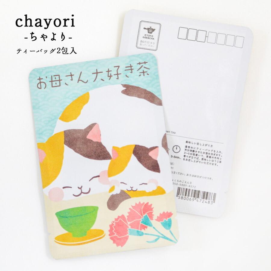 ハガキサイズのお茶です。表面はネコさん親子。