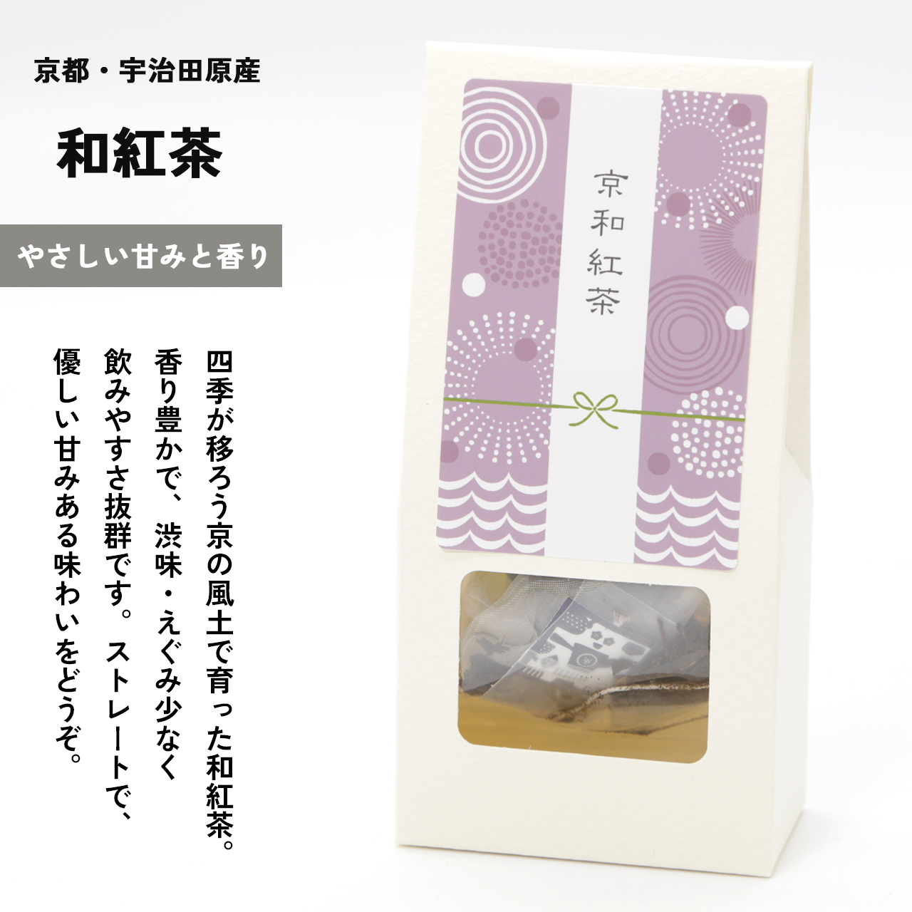 すっきりと、渋みえぐみ少ない優しいお味。京和紅茶
