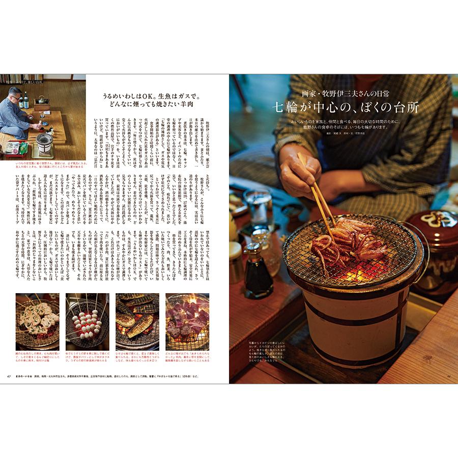 画家・牧野伊三夫さんの日常 七輪が中心の、ぼくの台所