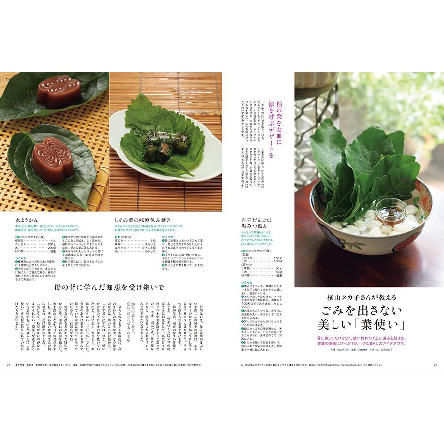 横山タカ子さんが教える ごみを出さない美しい「葉使い」