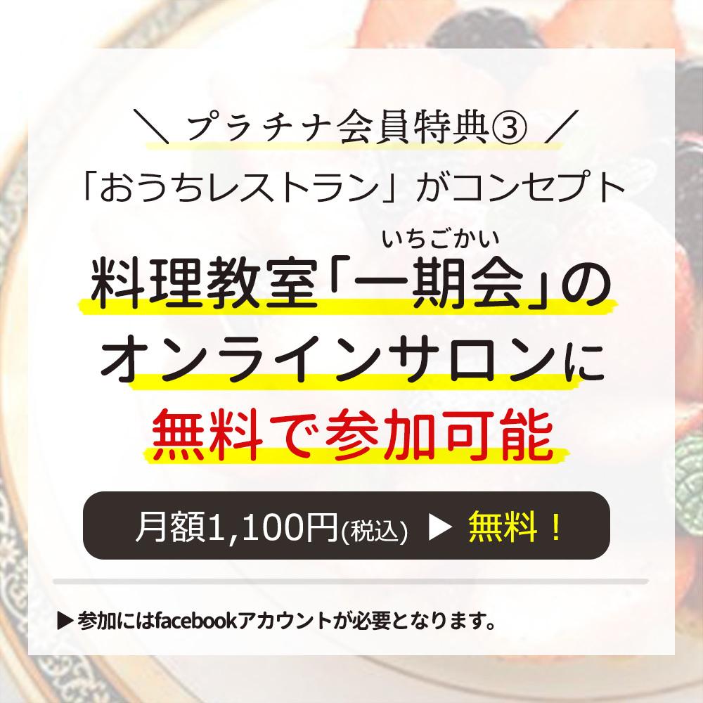 通常月額1100円のオンラインサロンに無料で参加可能!