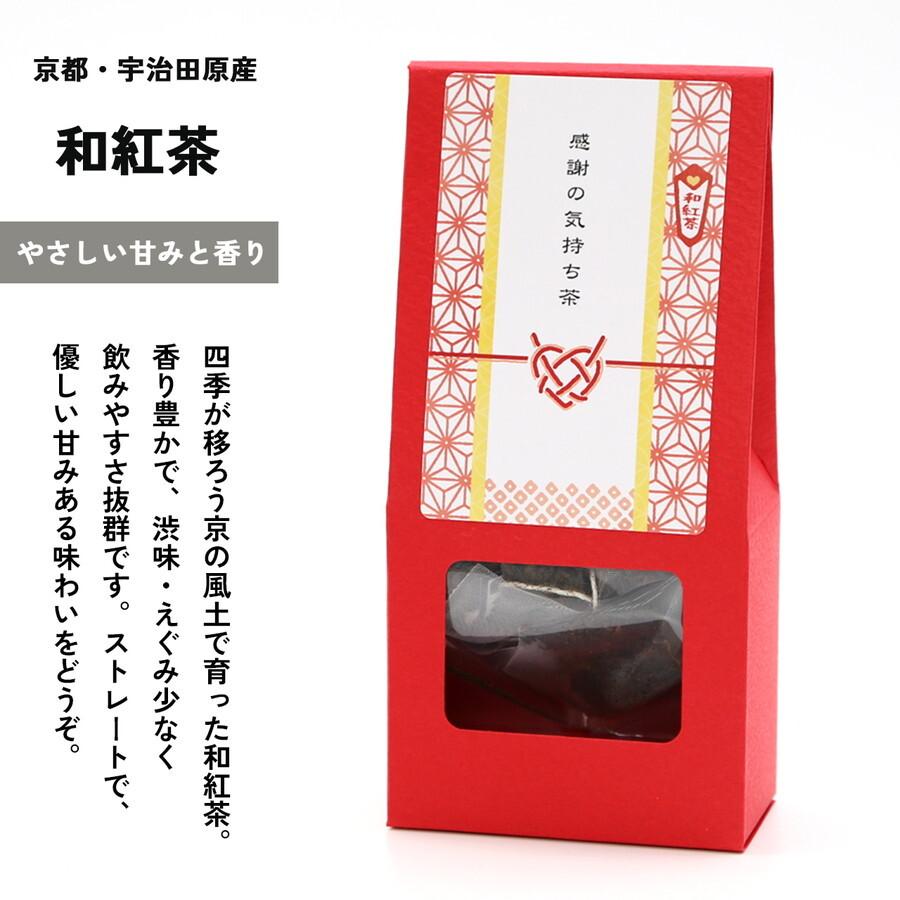 すっきりと、渋みえぐみ少ない京和紅茶