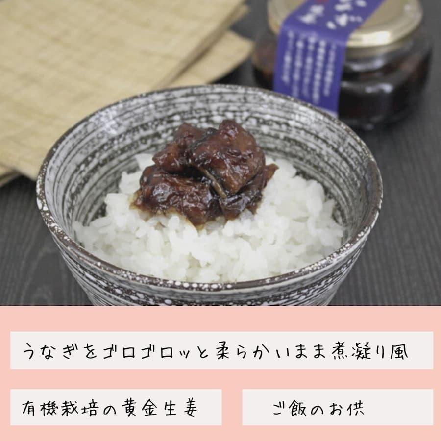 うなぎ生姜3瓶