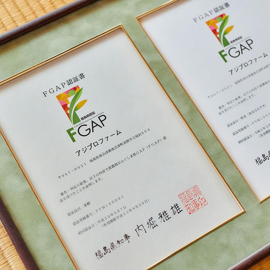 放射性物質対策を含めた福島県独自の基準に基づくGAP認証「FGAP」に認証。