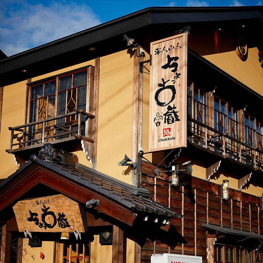 会津田島の目抜き通り、酒蔵や店蔵、旅館が立ち並ぶ通りに懐かしさ漂う店構え。