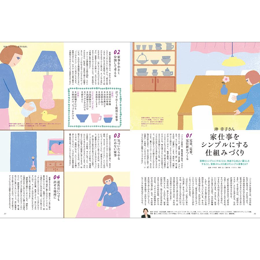 沖 幸子さん 家仕事をシンプルにする仕組みづくり