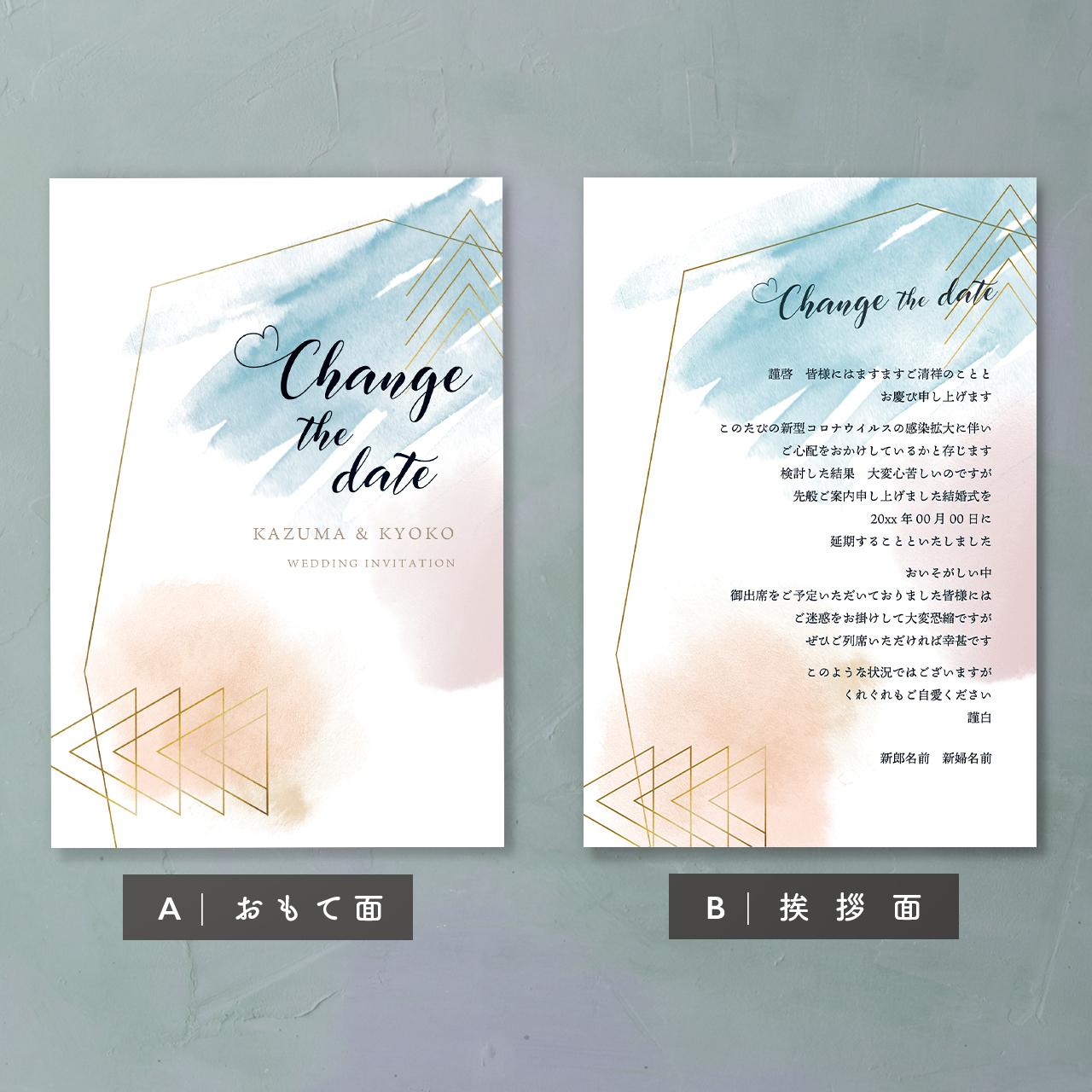 カード(両面印刷)として使う場合 A:おもて面とB:挨拶面の組み合わせ