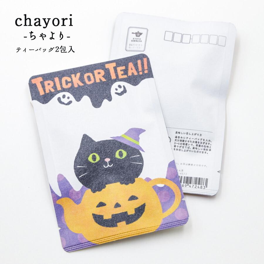 ハガキタイプのお茶。表面は黒猫さんです。