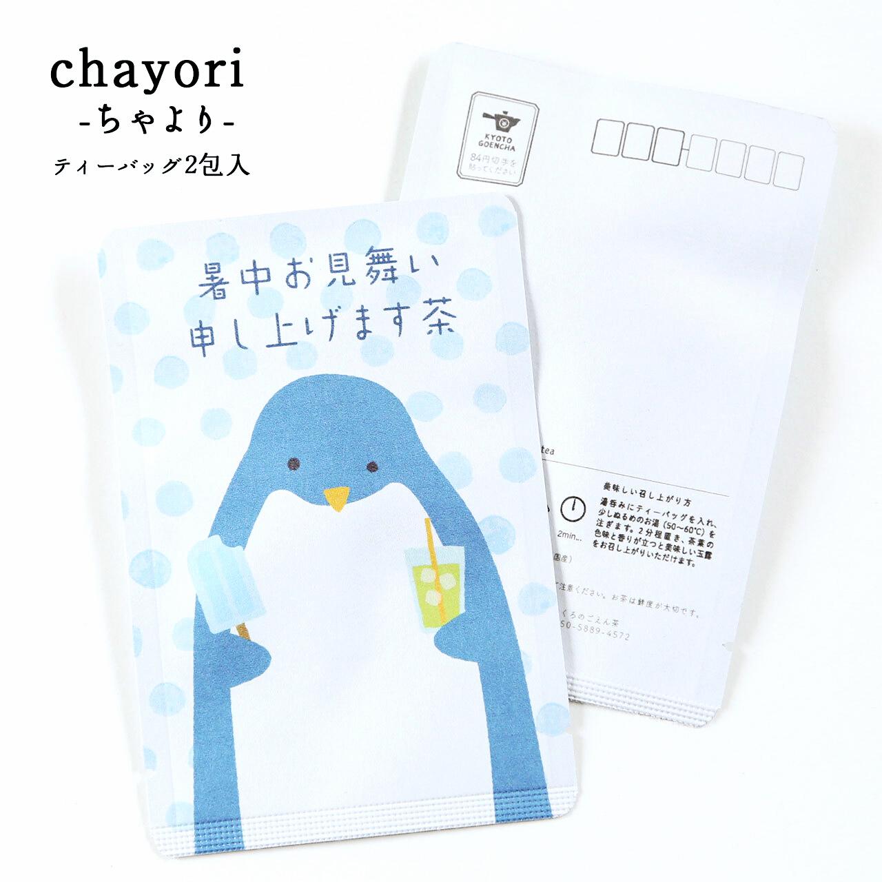 ハガキサイズのお茶です。表面はペンギンさん。