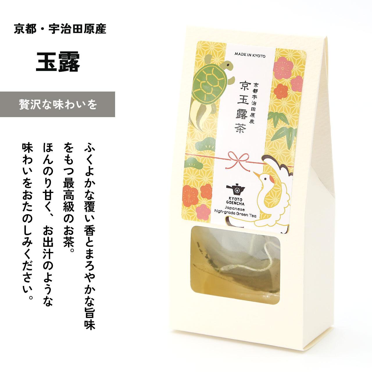 水出しがおすすめ!旨味・甘みをたのしむ特別な味わい。京玉露