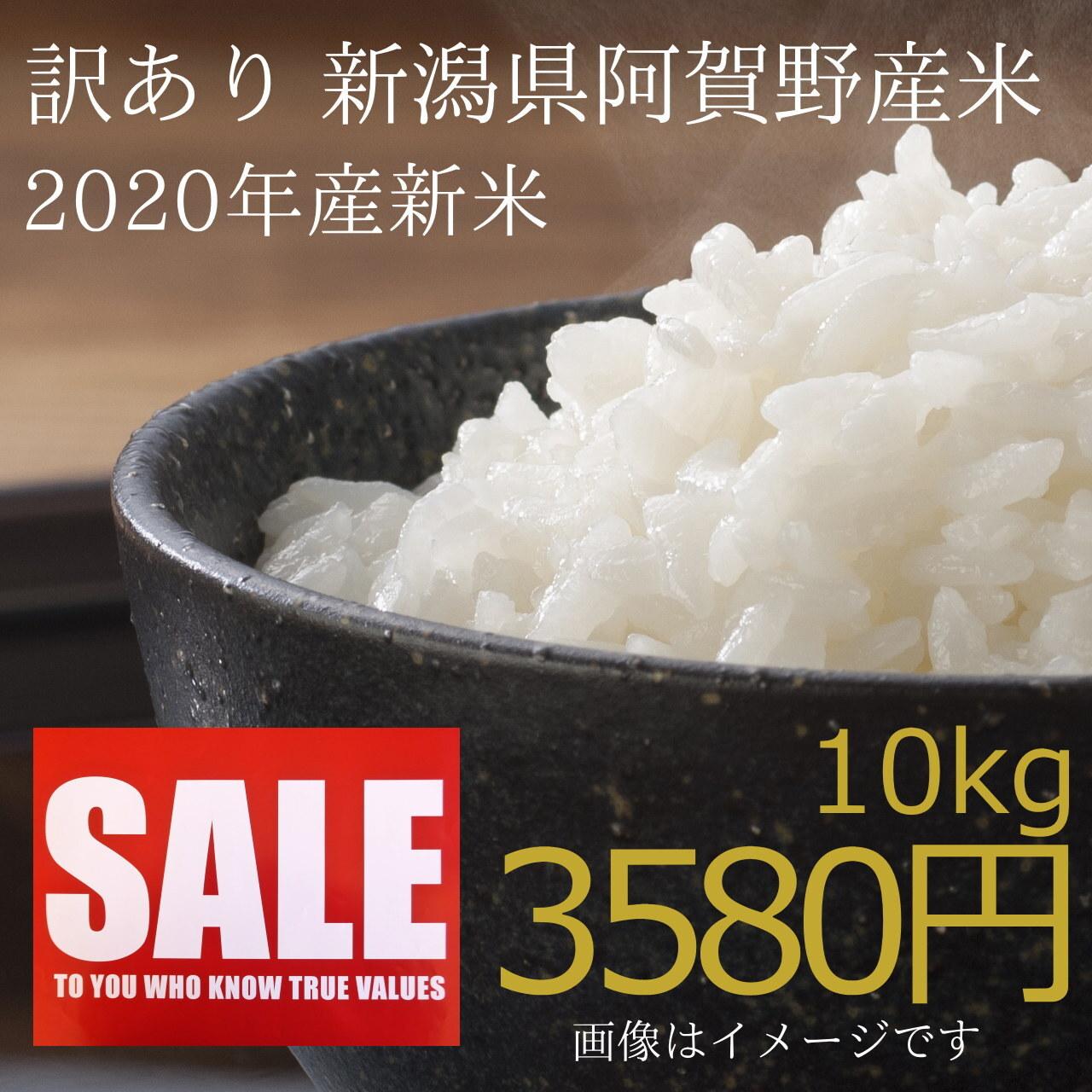 新潟県阿賀野産 訳あり米が10キロ3580円