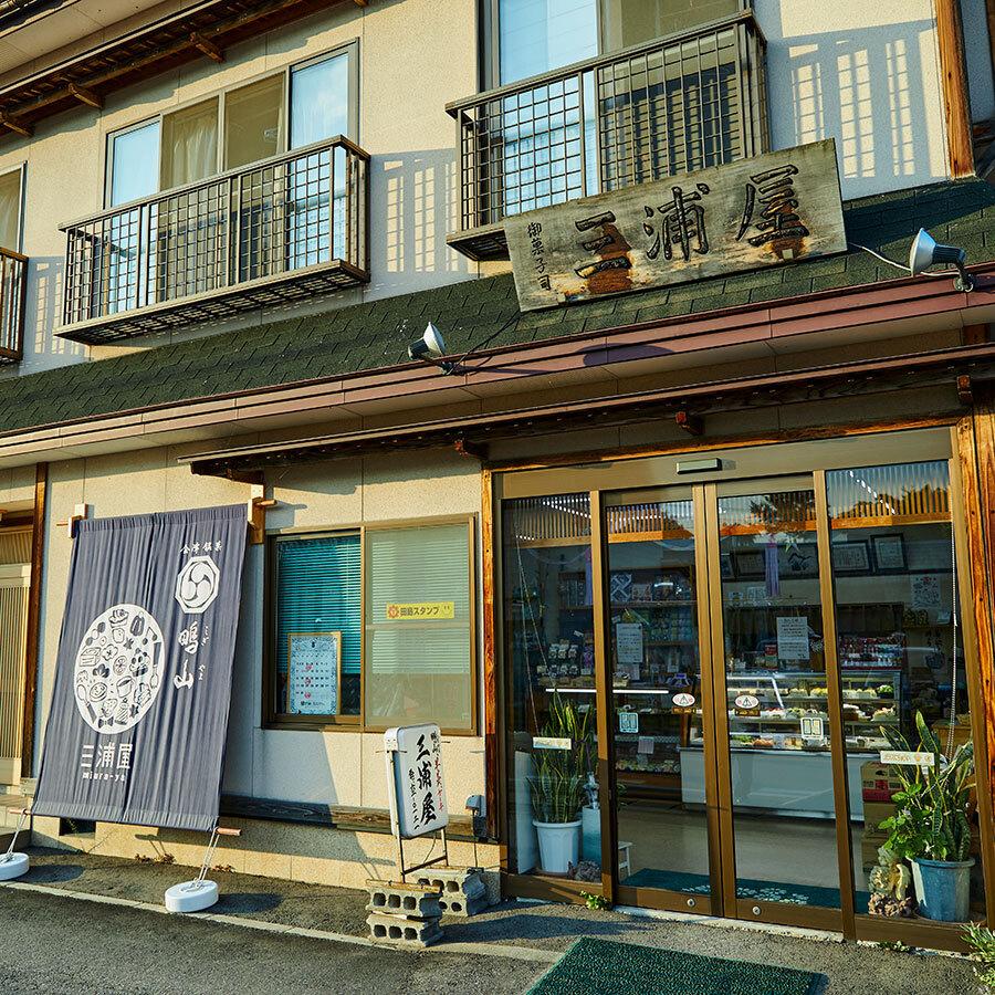 紺地に白で染め抜いた暖簾と創業当時から掲げ続けた木の看板が『三浦屋』の象徴。