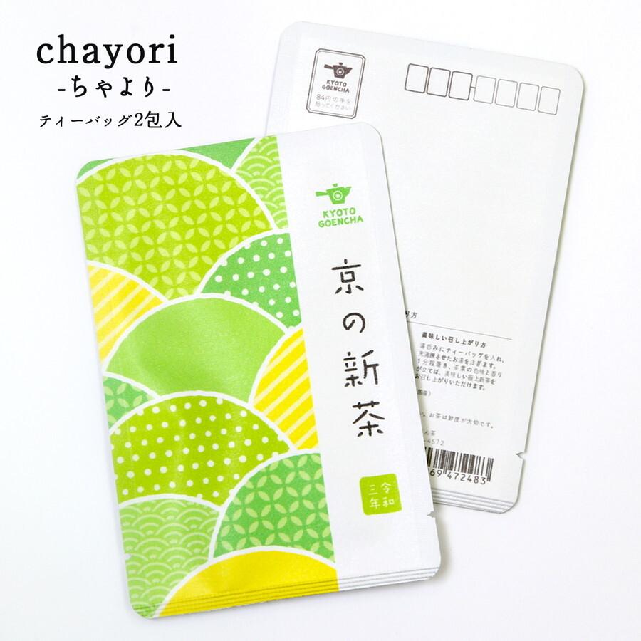 ハガキサイズのお茶です。表面は茶畑を思わせる新緑。