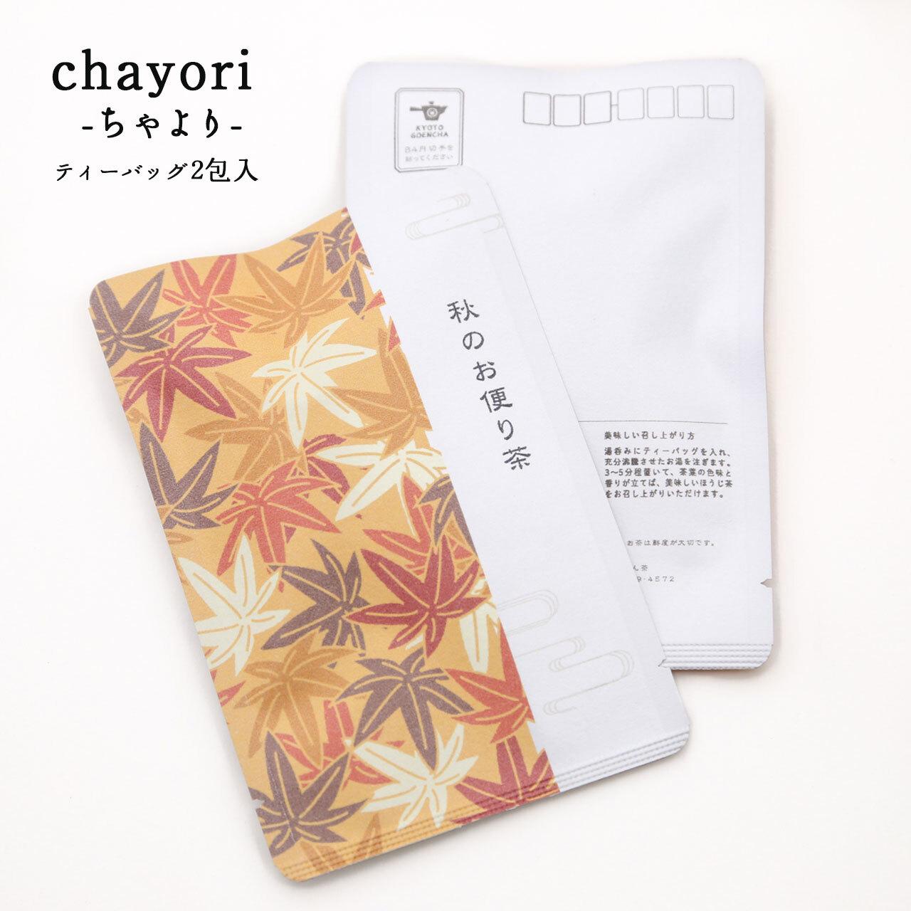 ハガキサイズのお茶です。表面は秋を彩る紅葉柄。