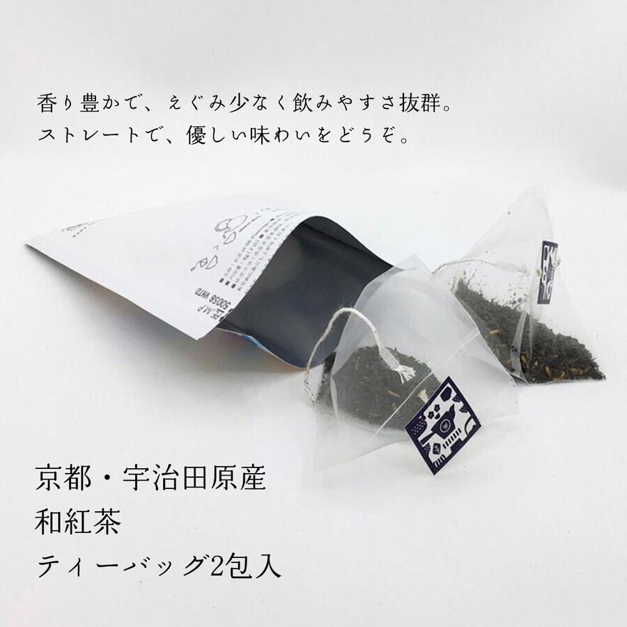 すっきりと、渋みえぐみ少ない優しいお味。「京和紅茶」