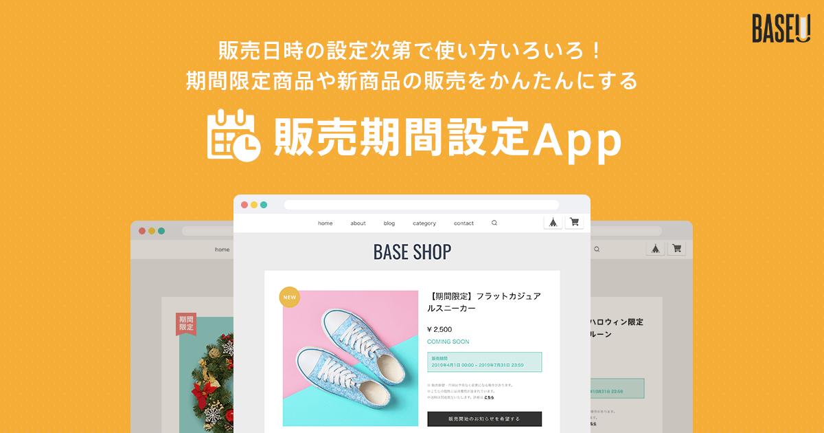 販売期間設定App