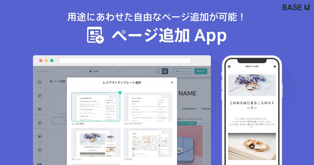 ページ追加 App