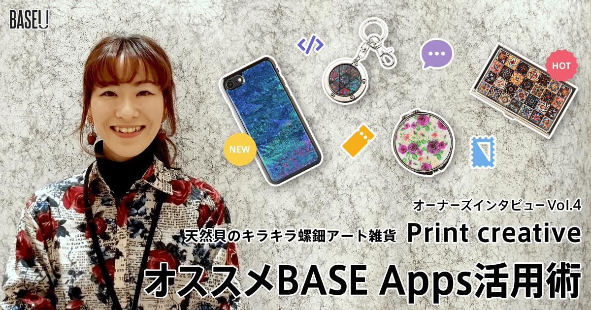 オススメBASE Apps活用術