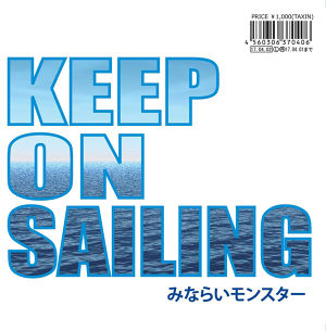 KEEP ON SAILING(限定盤)