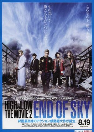 HiGH & LOW THE MOVIE2 END OF SKY//3 FINAL MISSION