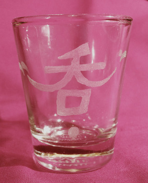 XXX shot glass -呑-