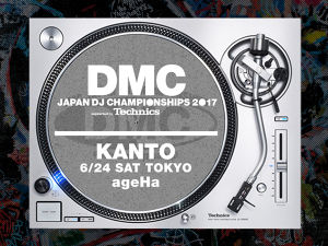 DMC JAPAN DJ CHAMPIONSHIPS 2017 supported by Technics 関東予選エントリーチケット