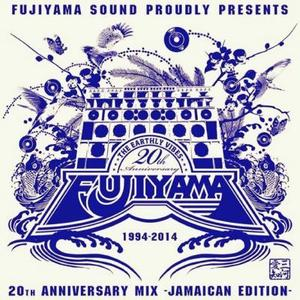FUJIYAMA SOUND 20th Anniversary Mix Jamaican Edition