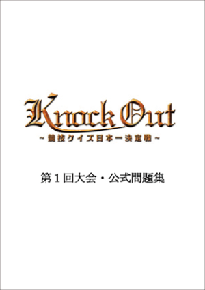 「Knock Out ~競技クイズ日本一決定戦~」第1回大会・公式問題集