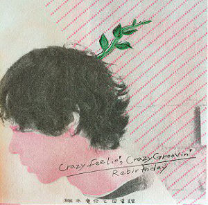 棚木竜介と図書館 『crazy feelin' crazy groovin' / Rebirthday』