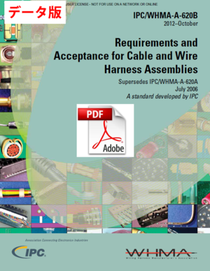 【データ版】IPC-WHMA-A-620B EN: Requirements and Acceptance for Cable and Wire Harness Assemblies【英語】