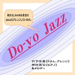 デモCD「Do-yo Jazz」Do-yo Jazz