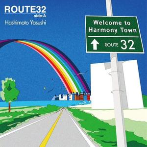 「ROUTE32 side-A」 橋本康史