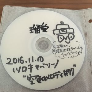 【DVD★瑠愛】 2016.11.10 川口キャバリーノ