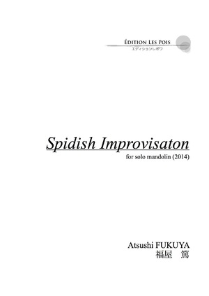 ピース譜 Spdish Improvisation for Mandolin
