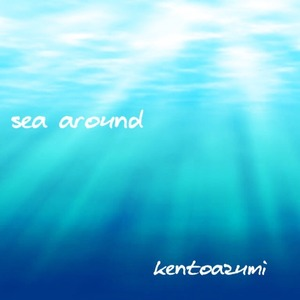 kentoazumi 16th 配信限定シングル sea around(WAV)