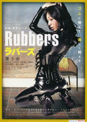 Rubbers ラバーズ 覆う女