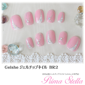 ★NEWデザイン★Gelshe gel chip nail 【BR2】